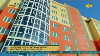 В формате «3D» проектируют новый микрорайон Уральска