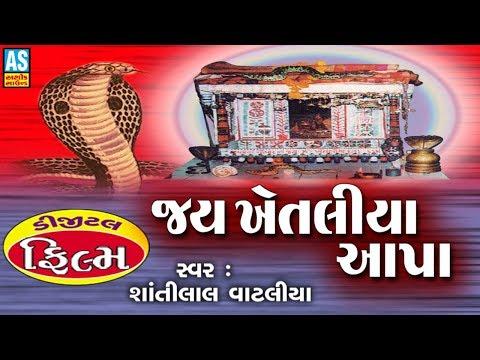 Jai Khetaliya Aapa Film  Khetla Aapa Na Dakla  Jai khetaliya dada Full Gujarati Movie