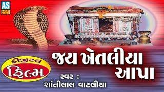 Jai Khetaliya Aapa Film || Khetla Aapa Na Dakla || Jai khetaliya dada Full Gujarati Movie