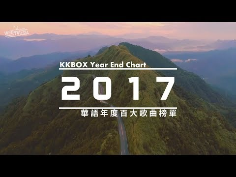 年 KKBOX 華語年度百大歌曲 KKBOX Top 100 Taiwan C-POP Songs of