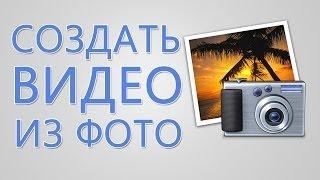 КАК СОЗДАТЬ ВИДЕО ИЗ ФОТОГРАФИЙ? (получается очень красиво!)(Посмотреть другие фотоальбомы , сделанные мной : http://www.youtube.com/watch?v=VZ-lWBr9UTo&list=PLWXlq_6VmlfSYRs5hD6w8TDezUefrsSSO ..., 2013-04-14T09:09:25.000Z)