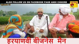Haryanvi Business Man # episode 11 # Andi Chhore # satta ki comedy