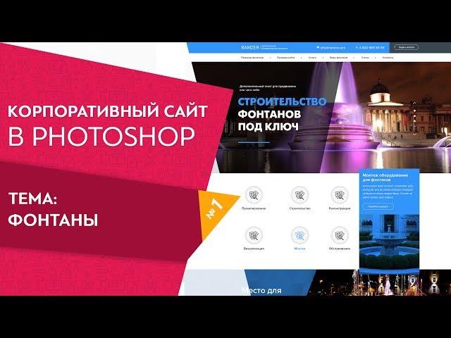 Корпоративный сайт по фонтанам  Учимся создавать дизайн сайтов в фотошопе  Урок 1