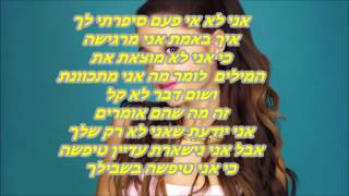 Ariana Grande Just A Little Bit Of Your Heart מתורגם