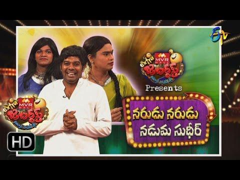 Extra Jabardasth | 13th January 2017| Full Episode | ETV Telugu