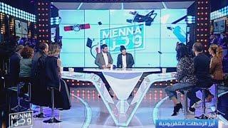 Menna w jerr - 16/01/2017 - رادار