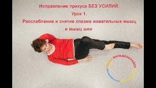 Исправление прикуса БЕЗ УСИЛИЙ.  Урок 1.  Расслабление и снятие спазма жевательных мышц и мышц шеи