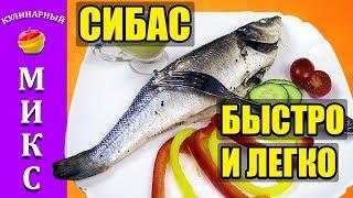 СИБАС В ДУХОВКЕ в фольге - самый вкусный рецепт | Sea bass 🐟 🔥