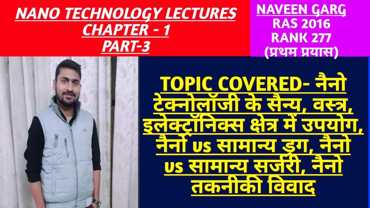 NANO TECH. C1P3 RAS SCIENCE Nano v/s General drug, Nano v/s General surgery,nano wires,smart dust #Generalsurgery