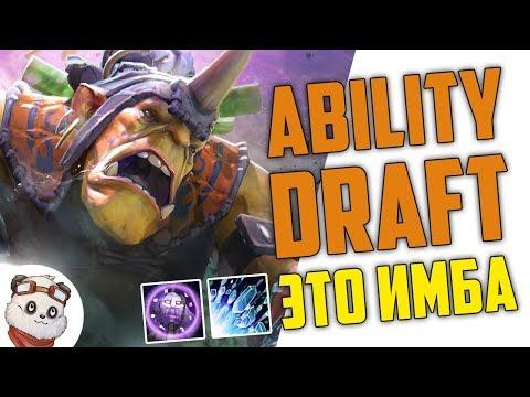 видео: dota 2 ability draft. Алхимик Патч 7.07