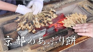 [HD] 京都紫野今宮神社門前 老舗あぶり餅屋さん / 京都旅行2014