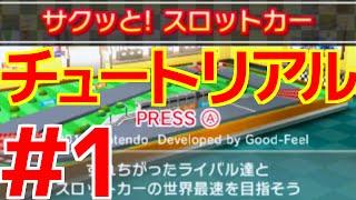 今回は昨日すれちがいMii広場から配信されたばっかりの無料ゲームを今回...
