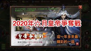 朕的江山 - 「騰爺登基 」2020六月皇帝爭奪戰~ 這一年多來最精彩的一屆!我が天下、짐의강산、紅茶朕的江山