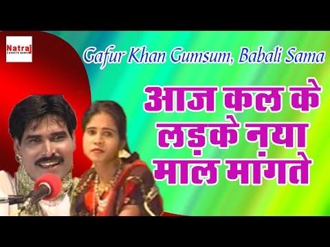 आज कल के लड़के नया माल मांगते | Gafur Khan (Gumsum) & Babali Shama | बुदेली हास्य लोकगीत 2017