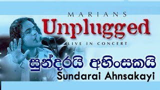 සුන්දරයි අහිංසකයි | Sundarai Ahinsakai - MARIANS Unplugged (DVD Video) Thumbnail