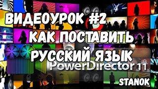[CyberLink PowerDirector Ultra 11]Видеоурок #2-КАК УСТАНОВИТЬ РУССКИЙ ЯЗЫК