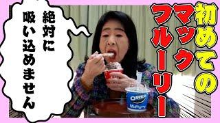 いつも観てくださってありがとうございます、中村玉緒でございます。 今回の動画はマクドナルドさんのマックフルーリーです。 ソフトクリームにキットカットやオレオなどの ...