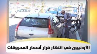 الأردنيون في انتظار قرار أسعار المحروقات - هذا الصباح