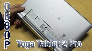 Lenovo Yoga Tablet 2 13.3 Pro Обзор