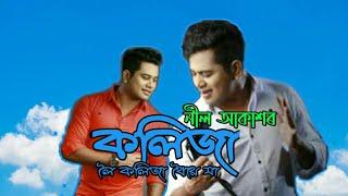 মৰম দি মৰম । Assamese new status 2020 l Neel Akash l