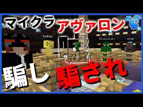 【Minecraft】邪悪の嘘を正義が見破れ!新企画「マイクラアヴァロン」【マインクラフト】