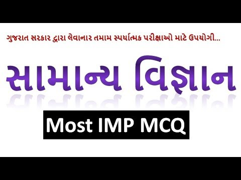 Samanya Vigyan In Gujarati Pdf