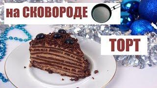ДИЕТИЧЕСКИЙ  шоколадный ТОРТ на СКОВОРОДЕ