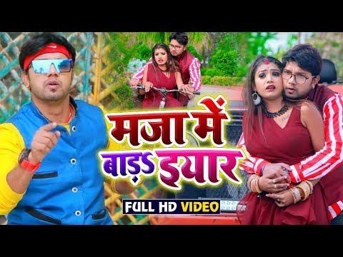 Neelkamal Singh और #Rani का सुपरहिट #Video Song – माजा में बाड़s इयार – Bhojpuri New 2020 Songs New