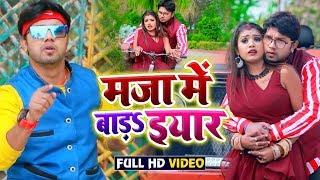 Neelkamal Singh और #Rani का सुपरहिट #Video Song - माजा में बाड़s इयार - Bhojpuri New 2020 Songs New