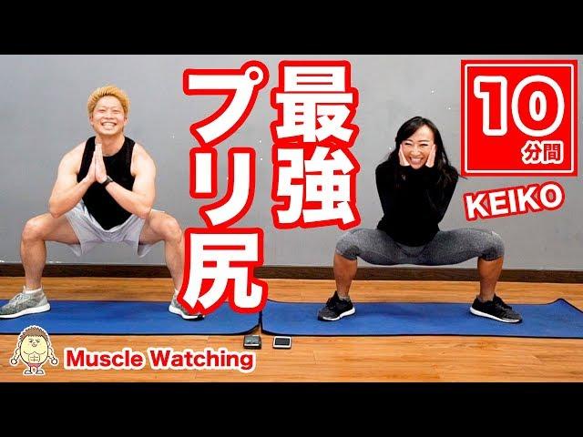 【10分】プリ尻確定!ケイコ・リーの最強尻トレ10種目! | Muscle Watching × Best Body Life