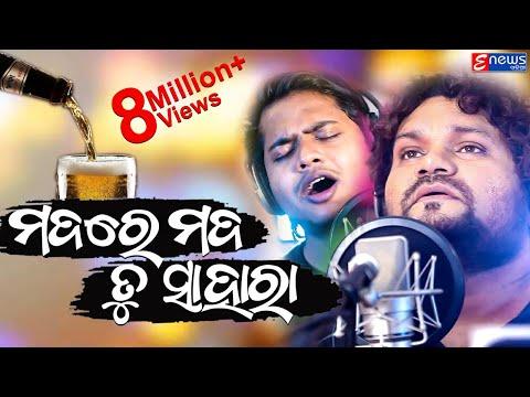 Mada Re Mada Tu Sahara - Humane Sagar & RS Kumar - New Trendy Sad Song