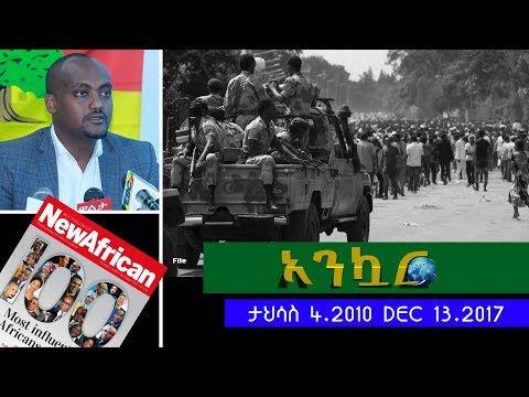 EthioTube Ankuar : አንኳር - Ethiopian Daily News Digest   December 13, 2017