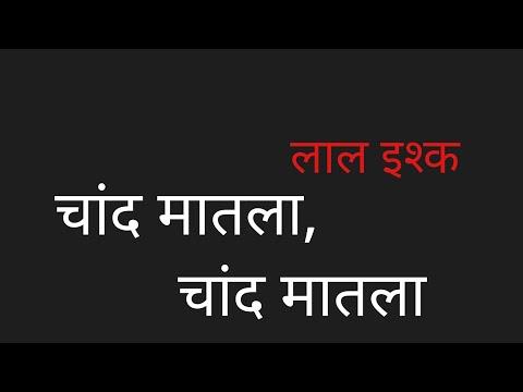 Chand Matla Lyrics Marathi चांद मातला By Pk