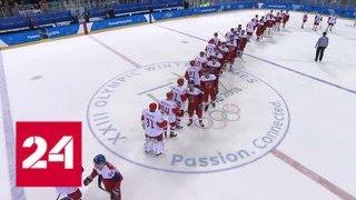 """Олимпийский хоккей: """"Красная машина"""" припарковалась в финале - Россия 24"""