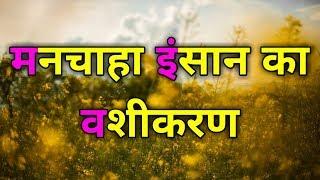 1 मिनट में वशीकरण करे | सबसे शक्तिशाली वशीकरण मंत्र | Vashikaran Mantra In Hindi