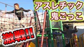 アスレチック鬼ごっこでトーナメント戦で歴史的激闘が!! thumbnail