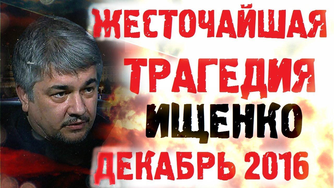 Ростислав ищенко последнее интервью видео