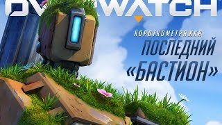 "Короткометражка «Последний ""Бастион""» | Overwatch"