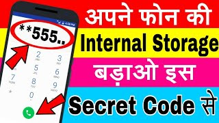 How to Increase Internal Storage On Andriod Mobile by this Secret Code || Magic Code ||