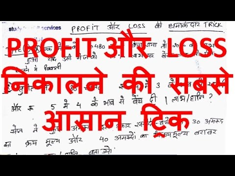 धमाकेदार ट्रिक profit and loss tricks maths reasoning tricks ssc cgl upsssc uppsc rrb ibps po pcs 1