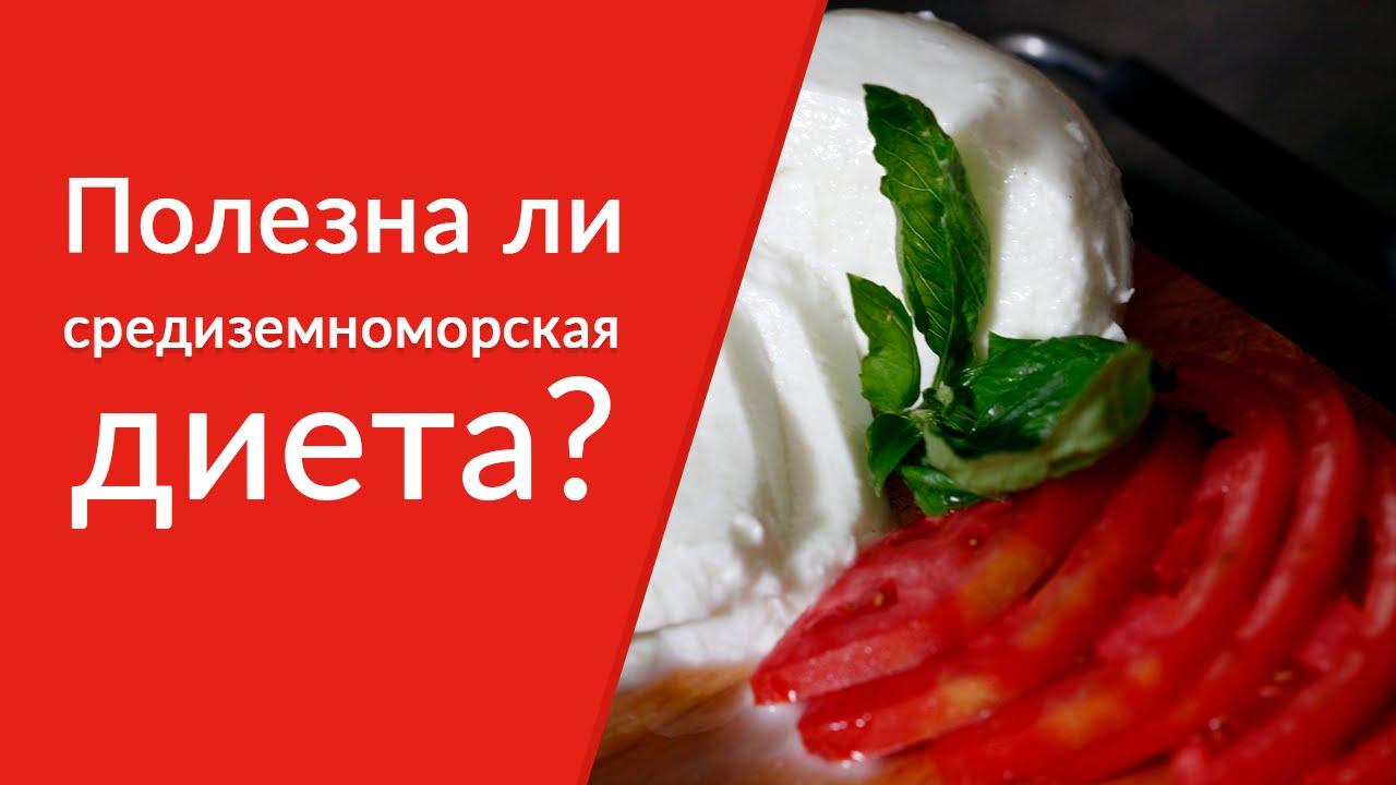 Средиземноморская диета. Полезна ли средиземноморская диета? [Галина Гроссманн]