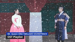 [Playlist] 철인왕후 OST 발라드 전곡 모음 | Mr. Queen ONLY BALLADE SOUNDTRACK in the snow ❄