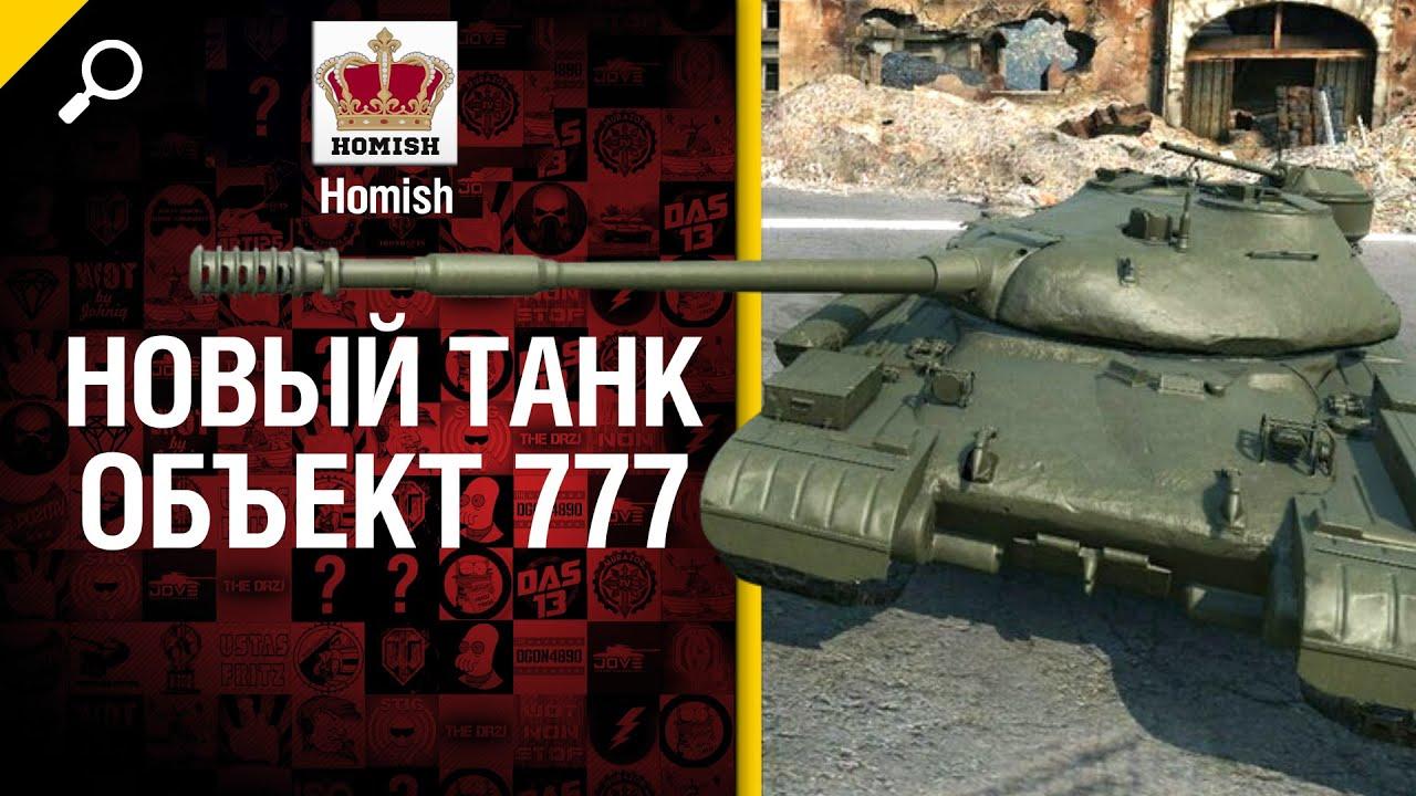 Гайд на 777 в танках магазин ворлд оф танк в казахстане
