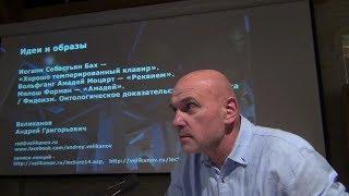 Андрей Великанов. Начало 4-й лекции курса 2017-18