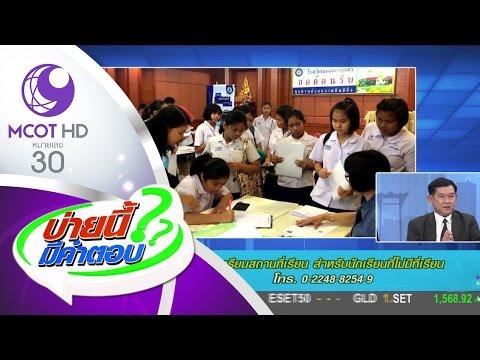 ย้อนหลัง บ่ายนี้มีคำตอบ (23 มี.ค.60) จัดเตรียมสถานที่เรียน สำหรับนักเรียนที่ไม่มีที่เรียน | ช่อง 9 MCOT HD