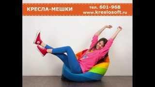 Кресло-мешок от компании Kreslosoft.ru(, 2013-05-08T17:04:21.000Z)