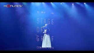 JW 王灝兒 Stage Of Grief 2016 演唱會 08/31/2016 DAY 2 花絮