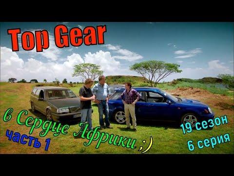 Top gear 19 сезон 6 серия