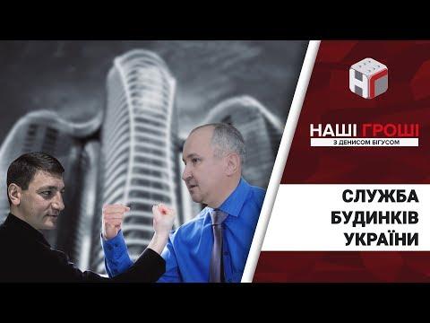 Шантаж на мільйон: СБУ проти столичного забудовника /// Наші гроші №249 (2018.12.24)