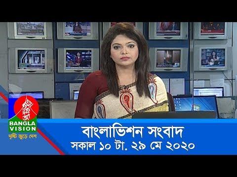সকাল ১০ টার বাংলাভিশন সংবাদ | Bangla News | 29_ May_2020  | 10:00 AM | BanglaVision News